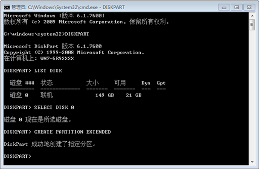 Windows7中创建逻辑驱动器(扩展分