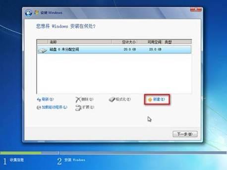 笔记本出厂预装Windows 8改装Windows 7的操作步骤及常见问题