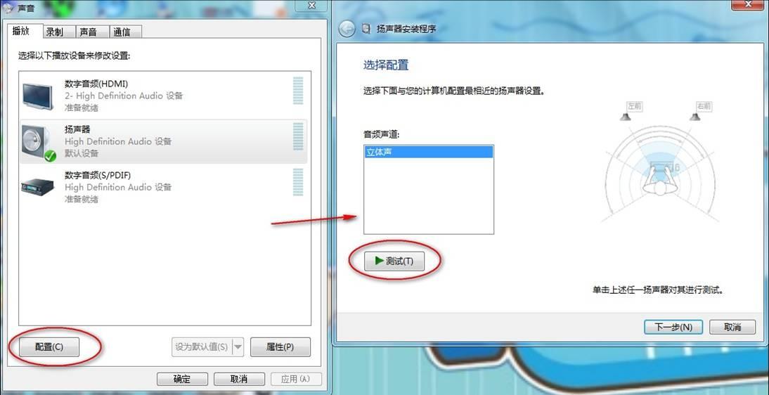 Win7/XP系统下笔记本两个喇叭一个有声一个无声