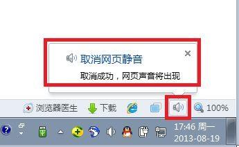 系统声音正常,但是用360浏览器看在线视频时却没有声音?