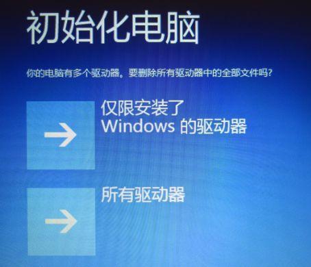 如何恢复或初始化预装Windows8