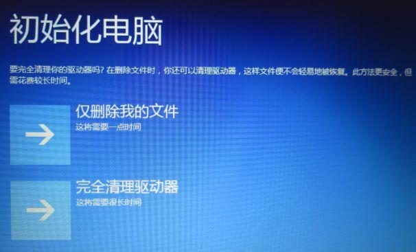 如何恢复或初始化预装Windows 8 操作系统的笔记本电脑?